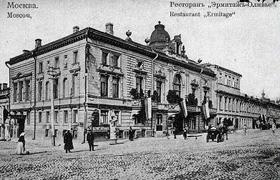 Restauracja Hermitage  na XIX w. widokówce / fot. Sras.org